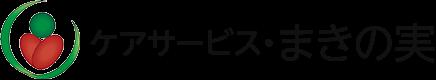 ケアサービス・まきの実ロゴ
