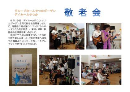 2013.09.19やつか敬老会のサムネイル